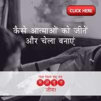 How To Win Souls & Make Disciples - Hindi