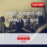 Revivals, Visitations & Moves of God - Hindi